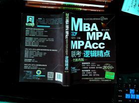 2016MBA/MPA/MPAcc联考与经济类联考 逻辑精点(第7版 全新改版)