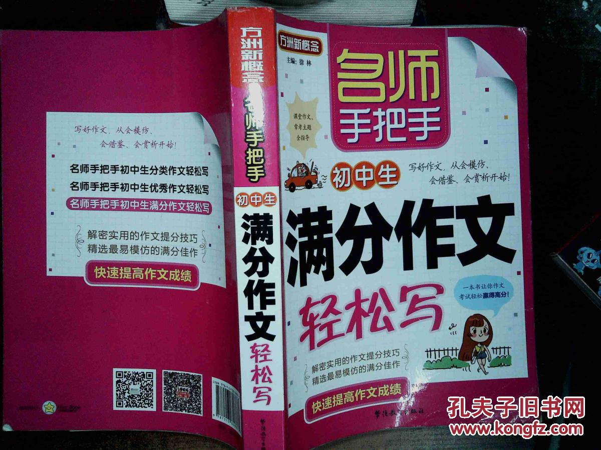 【图】满分手把手初中生初中名师轻松写_华语考毕业能人力资源作文图片