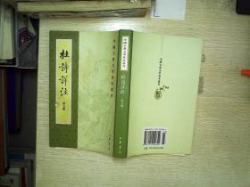 杜诗详注 第五册
