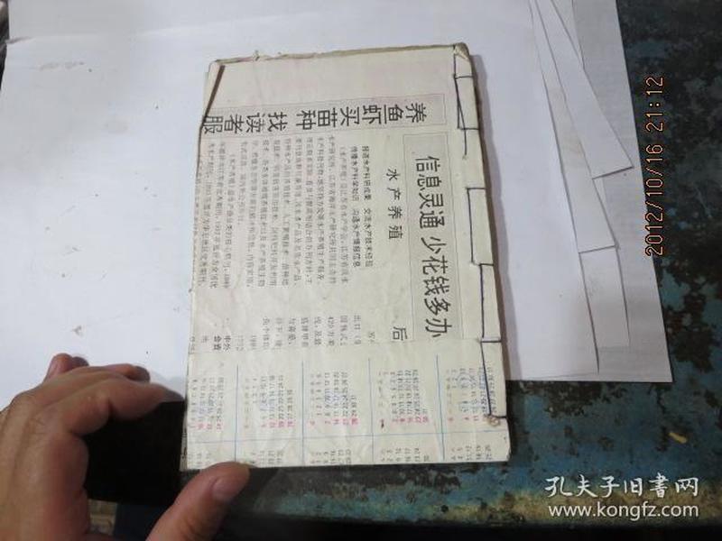 线装书1433  四书义经正篇卷上卷下二册合订本