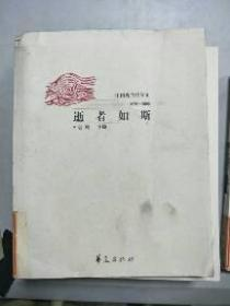 (正版现货~)逝者如斯:中国现当代散文(1976~2000).下9787508033761