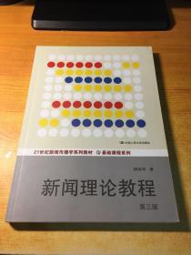 新闻理论教程(第三版)/21世纪新闻传播学系列教材·基础课程系列