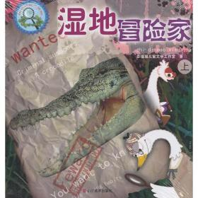 趣味动物大侦探:湿地冒险家(彩绘)(上下)