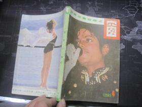 世界之窗 1985 4