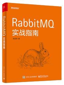 RabbitMQ实战指南
