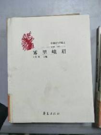 (正版现货~)雾里峨眉:中国现当代散文(1949~1976)9787508033747