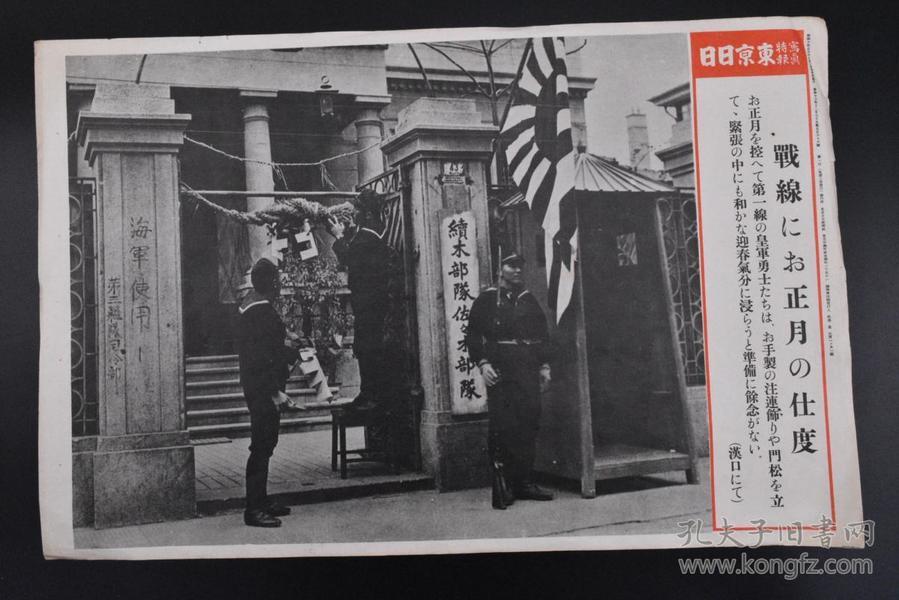 侵华史料《汉口的海军第三舰队司令部》东京日日新闻社 写真特报 新闻宣传页老照片  1938年12月30日 日军勇士迎接新年 续木部队佐佐木部队 当年发行的印刷品单页 单面