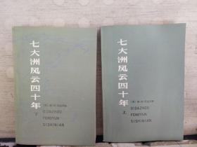 七大洲风云四十年(上下册)