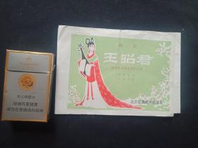 北京红旗越剧团演出---王昭君