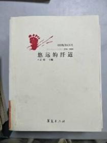 (正版现货~)悠远的纤道:中国现当代散文(1976~2000).上9787508033754