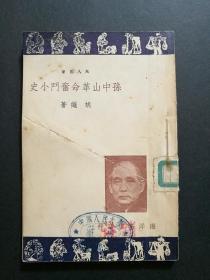 孙中山革命奋斗小史(民国37年初版,封面有修补,品相见图)