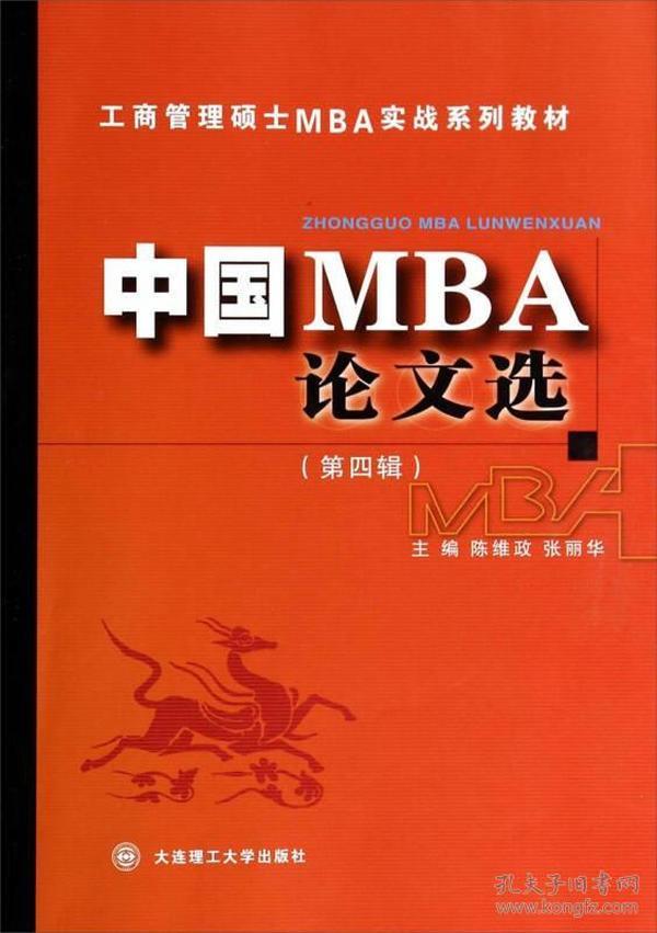 中国MBA论文选(第4辑)【本科教材】