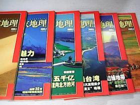 中国国家地理2005