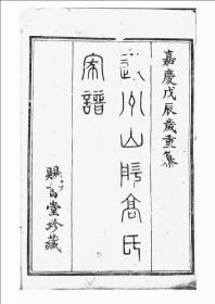 浙江越州山阴高氏家谱(清代古籍复印版)六册