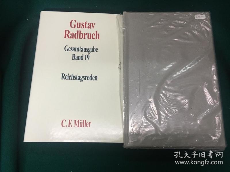 Reichstagsreden【拉德布鲁赫演讲集】【拉德布鲁赫全集第19卷】