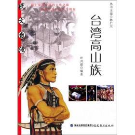 台湾高山族