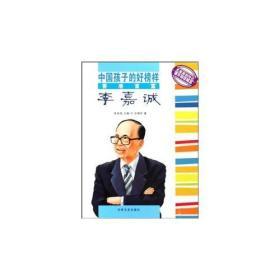中国孩子的好榜样香港首富李嘉诚