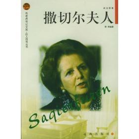 撒切尔夫人——布老虎传记文库·巨人百传丛书:政治家卷