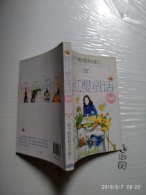 杨红樱童话珍藏版