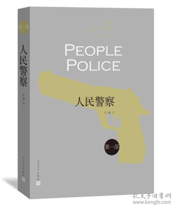 人民警察1