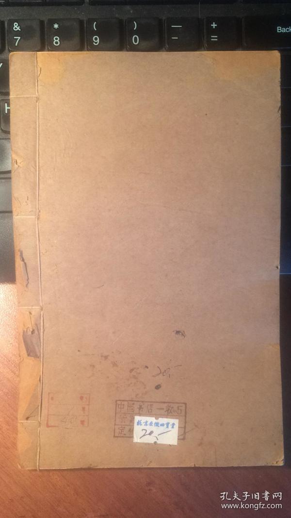 霜猨集校订补注 (明)周同谷撰 孟森校订补注 线装一册全 1917年出版