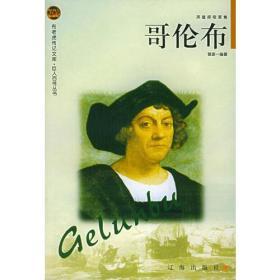 哥伦布——布老虎传记文库·巨人百传丛书:英雄探险家卷
