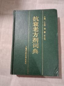 抗衰老方剂词典 32开精装.