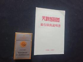 天鹅越剧团旅行演出说明书1956-1957