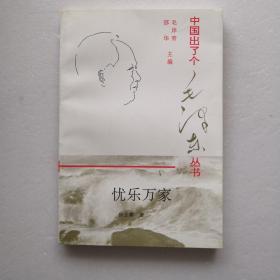 中国出了个毛泽东丛书:忧乐万家。