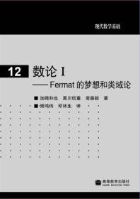 现代数学基础:数论:Fermat的梦想和类域论[  I]