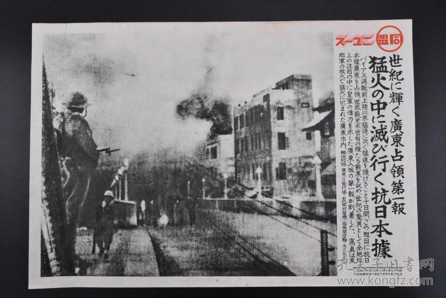 侵华史料《日军占领广东第一报 破坏抗日据点》同盟写真特报  新闻宣传页老照片写真 同盟通信社发行 1938年10月28日 图为日军宣传称国军放火包围广东市内  右侧有事件详细说明 单面  印刷品