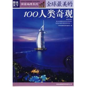 图说天下·地理三全球最美的100人类奇观
