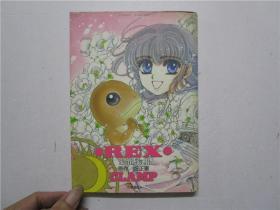 大32开原版中文漫画 REX 恐龙物语 一册全