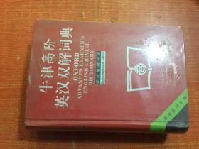 牛津高阶英汉双解词典(第四版增补版)精装 未拆封