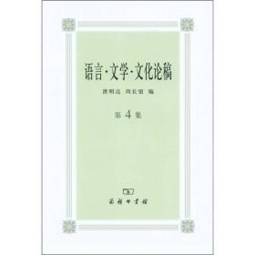 语言·文学·文化论稿 第4集