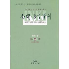 南开语言学刊第二期