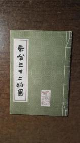 云台三十二将图(木刻版画精品,绝对低价,绝对好书,私藏品还好,自然旧,请看图自鉴)