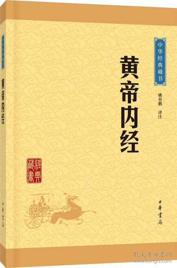 中华经典藏书(升级版):黄帝内经(中华经典藏书·升级版)