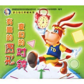 唐克幼儿阶梯丛书 有趣的图形 变幻的时钟