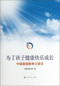 为了孩子健康快乐成长-中国基础教育大家谈