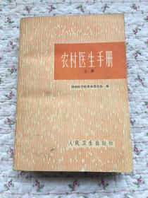 农村医生手册.上册(带毛主席语录)