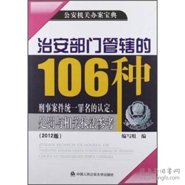治部门管辖的108种刑事案件统一罪名的认定处罚与相关执法参考