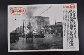 侵华史料《武汉攻略 日军突破第四期抗战第一防线》同盟写真特报  新闻宣传页老照片 写真同盟通信社发行 1938年11月6日 图为武昌城内扫荡的日军坦克 单面 印刷品