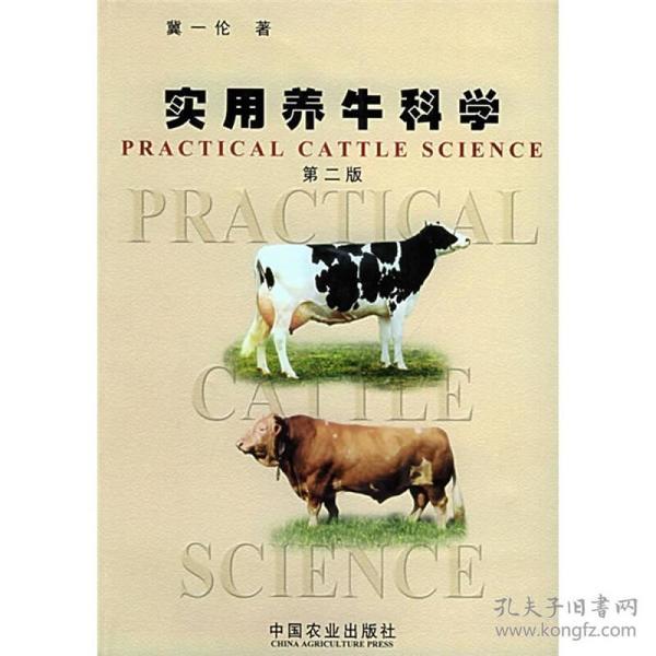 实用养牛科学(第二版)