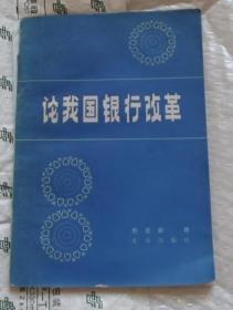 论我国银行改革-作者杨培新签名