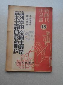 论列宁的帝国主义是资本主义的最高阶段(1949年一版一印)