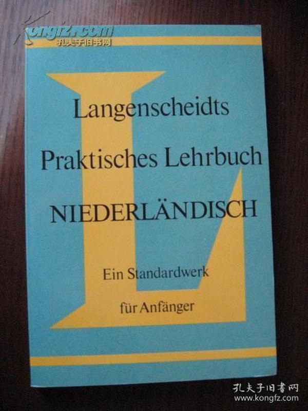 荷兰语教程 荷兰语教材  ,德文版的, 德语版的荷兰语教程。 里面的荷兰语语法都用德语讲解的!对德语语法和荷兰语语法做比较,是很有用的。著名的郎式的,内容不错的