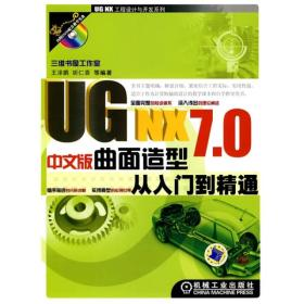 UG NX7.0中文版曲面造型从入门到精通