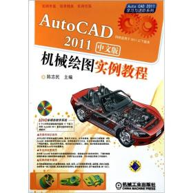 AutoCAD2011中文版机械绘图实例教程