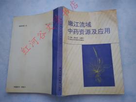 《嫩江流域中药资源及应用》·(1992年一版一印,2000册 .16开)